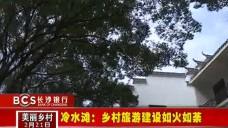 20170221永州新闻联播
