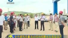 20170825宁远新闻