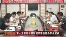 20170926零陵新聞