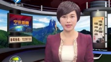 20171024宁远新闻