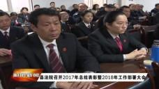 20180303祁陽新聞