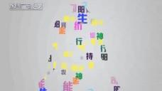20180409健康永州