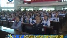 20180414宁远新闻