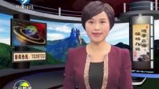 20180427宁远新闻