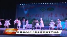 20180529祁阳新闻