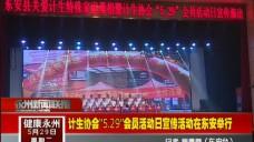 20180529永州新闻联播