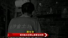 20180616永州新聞聯播