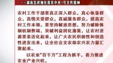20180613永州新闻联播