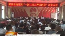 20180614祁陽新聞