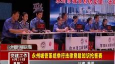 20180626永州新闻联播