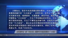 20180703永州新闻联播