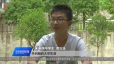 20180706永州新闻联播