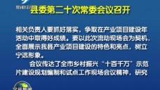 20180706宁远新闻