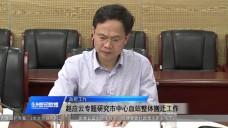20180913永州新闻联播