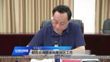 20180911永州新闻联播