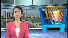 20181003冷水滩新闻