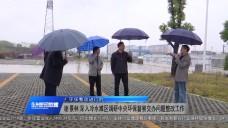 20181112永州新闻联播