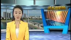20181224冷水滩新闻