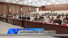 20181208永州新闻联播
