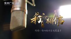 【推薦觀看】唱響永州總決賽MV《我相信》