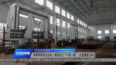20190214永州新闻联播
