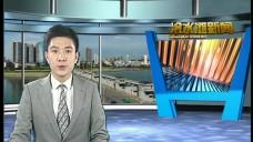 20190520冷水滩新闻