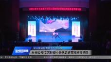 20190604永州新聞聯播