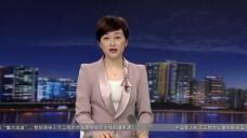2019.06.13永州新闻联播