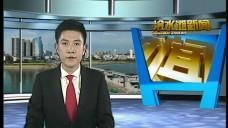 20190703冷水灘新聞