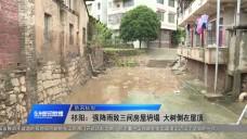 20190713永州新闻联播