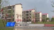 20190828永州新闻联播