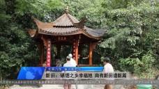 20190916永州新聞聯播