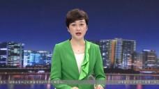 20191119永州新聞聯播