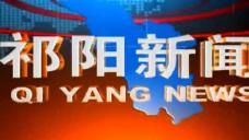 20191105祁陽新聞