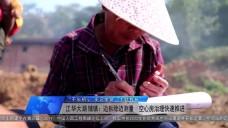 20191118永州新聞聯播