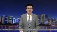 20200109永州新聞聯播