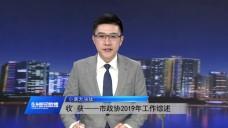 20200103永州新聞聯播