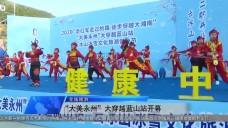 20200114永州新聞聯播