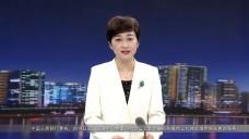 20200119永州新聞聯播