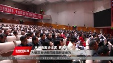 20200107永州新聞聯播(上)