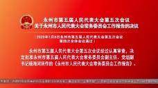 20200108永州新聞聯播(下)