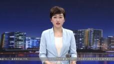 20200430永州新聞聯播
