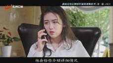 湖南反电信网络诈骗系列微视频之:假公安的真陷阱