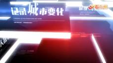20201113永州城事