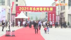 2021年永州春季車展開幕 展期5天參展品牌38家