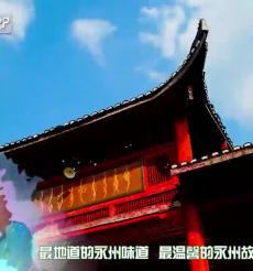 锦绣潇湘·美味永州-美食节江华双牌主题日