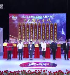 2017永州市首届旅游文化美食节颁奖典礼现场实况