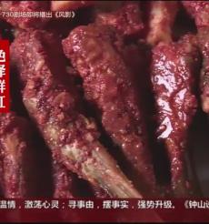 [湖南卫视]搜食记·永州篇:宋朝贡品曲米鱼的秘密