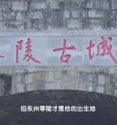 央视《探索发现》 怀素与雁荡山(上)