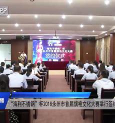 2018永州市首届旗袍文化大赛举行签约仪式